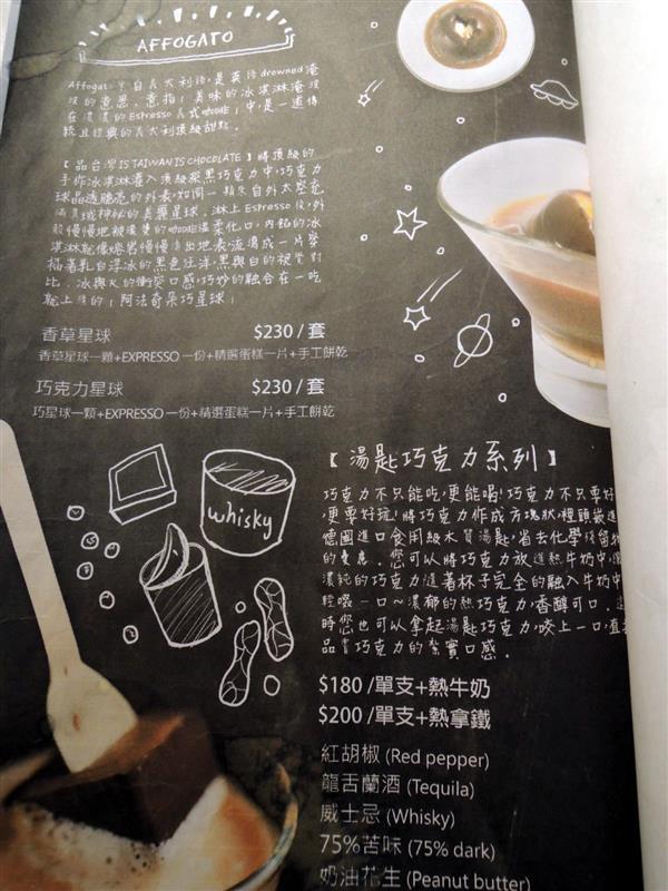 Is Taiwan Is Chocolate品台灣手作甜品053.jpg