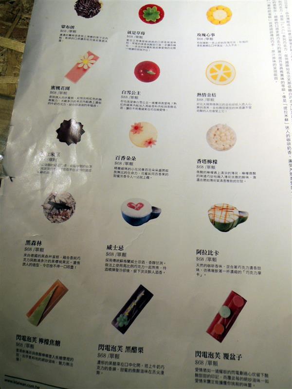 Is Taiwan Is Chocolate品台灣手作甜品054.jpg