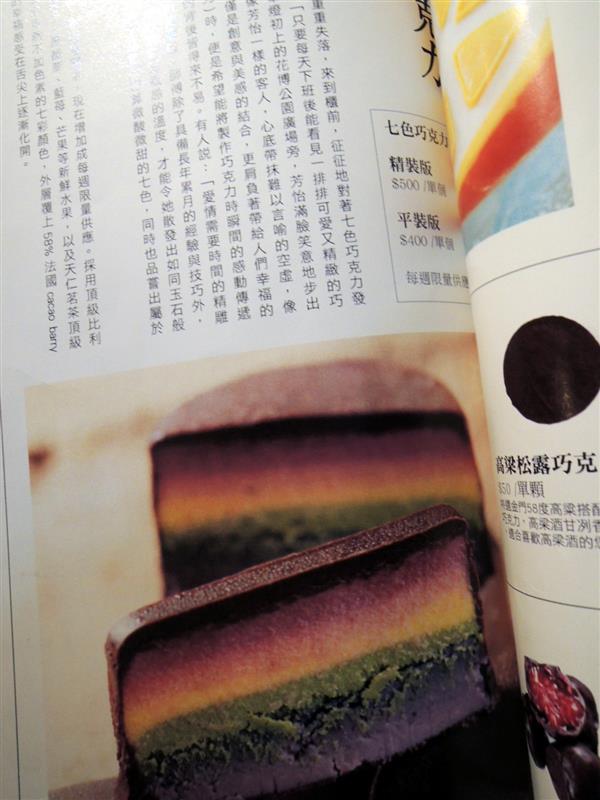 Is Taiwan Is Chocolate品台灣手作甜品056.jpg