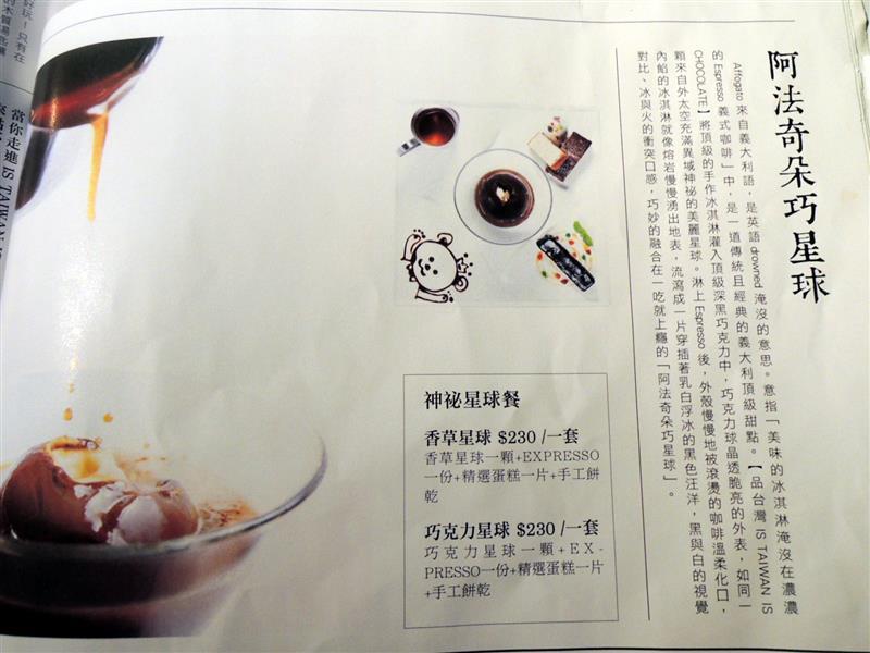 Is Taiwan Is Chocolate品台灣手作甜品061.jpg