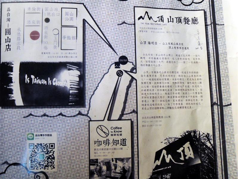 Is Taiwan Is Chocolate品台灣手作甜品066.jpg
