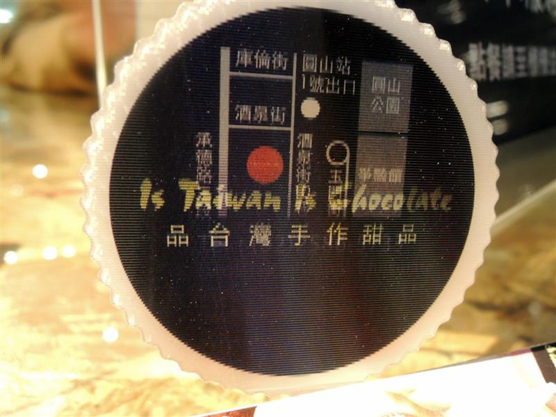 Is Taiwan Is Chocolate品台灣手作甜品071.jpg