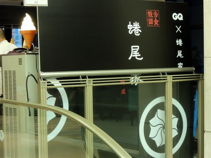 蜷尾家 014.jpg