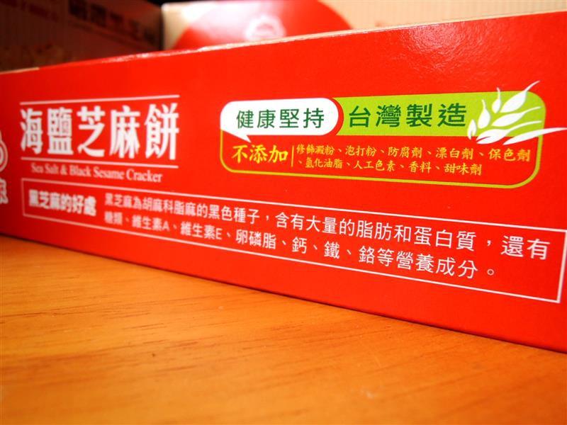 喜年來 海鹽芝麻餅004.jpg