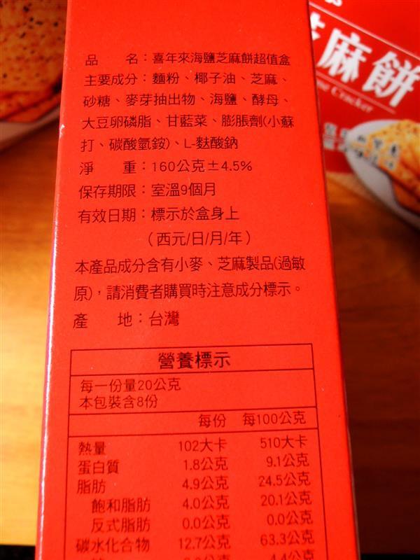 喜年來 海鹽芝麻餅003.jpg