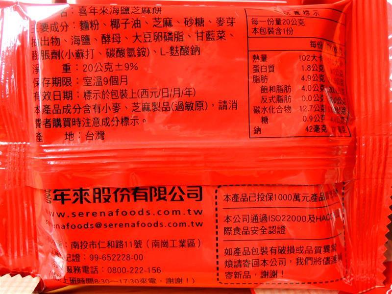 喜年來 海鹽芝麻餅006.jpg