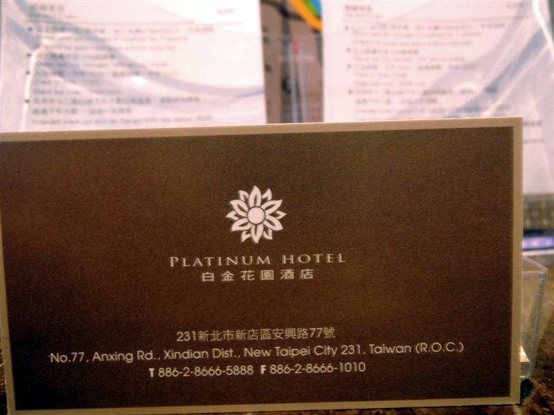 白金花園酒店 011.jpg