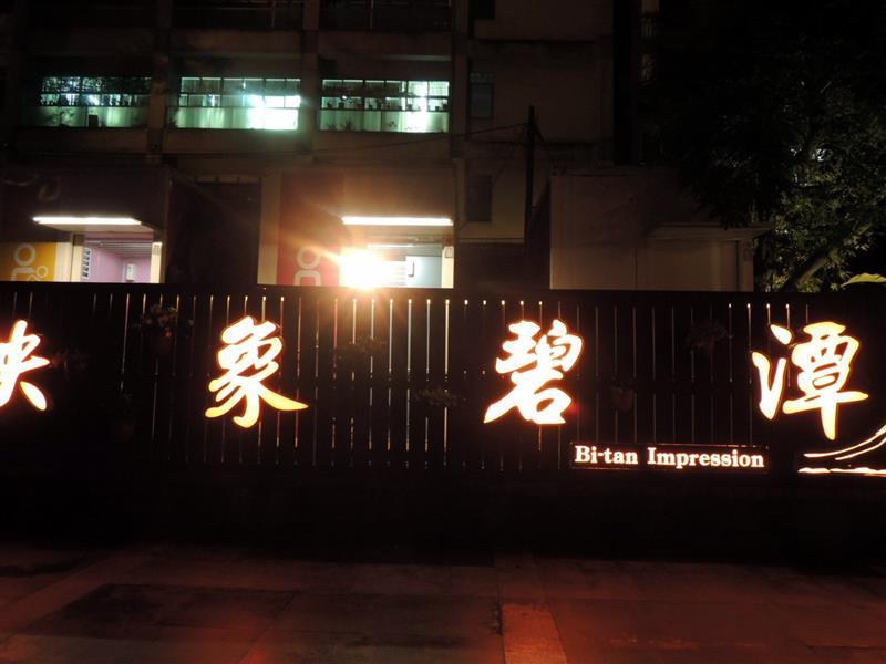 白金花園酒店 071.jpg