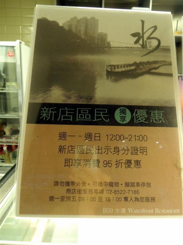 水灣餐廳 018.jpg