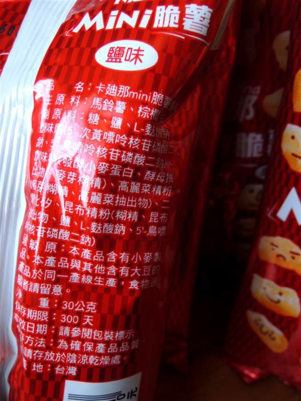 卡廸那MINI脆薯 003.jpg