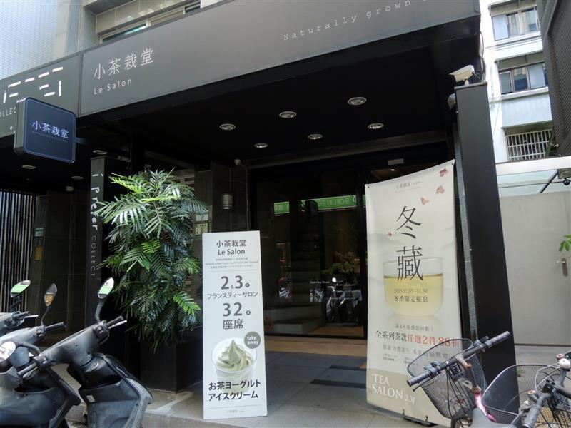 小茶栽堂 001.jpg