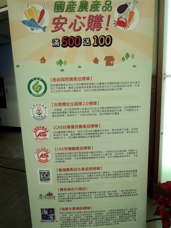 國產農產品安心購 001.jpg
