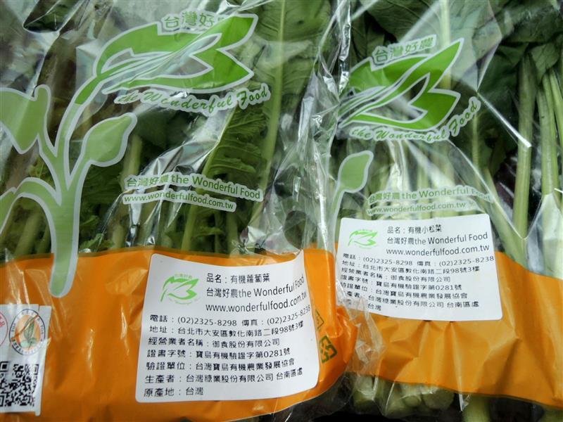 國產農產品安心購 101.jpg
