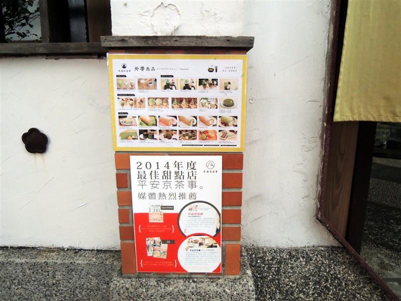 平安京茶事 002.jpg