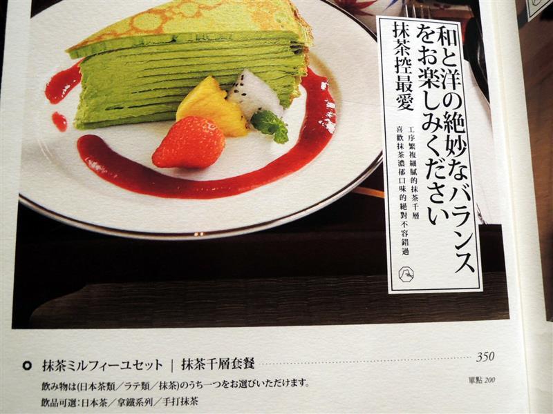 平安京茶事 012.jpg
