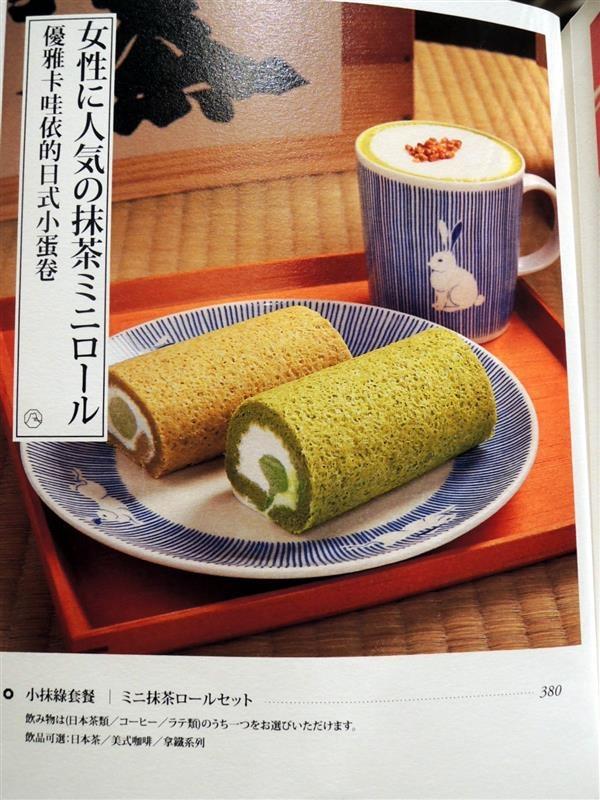 平安京茶事 014.jpg