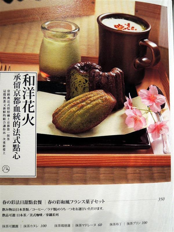 平安京茶事 016.jpg