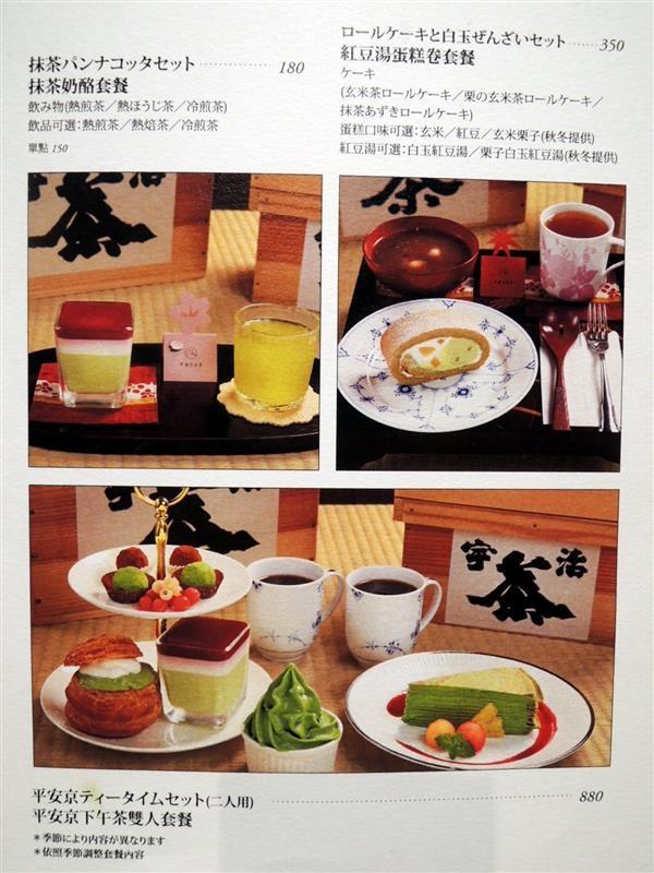 平安京茶事 017.jpg