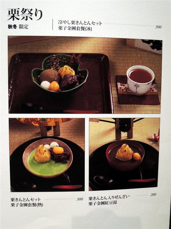 平安京茶事 021.jpg