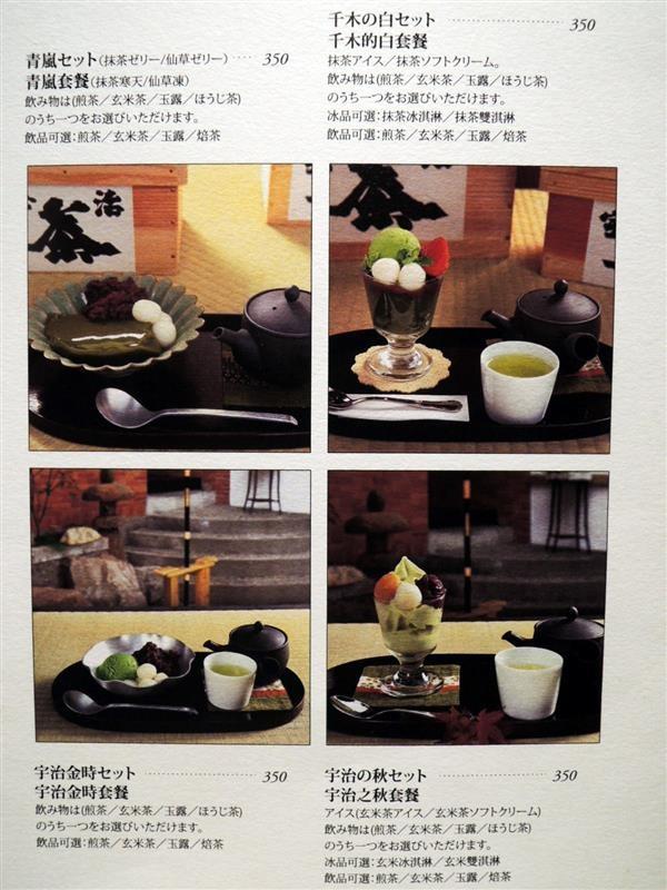 平安京茶事 022.jpg