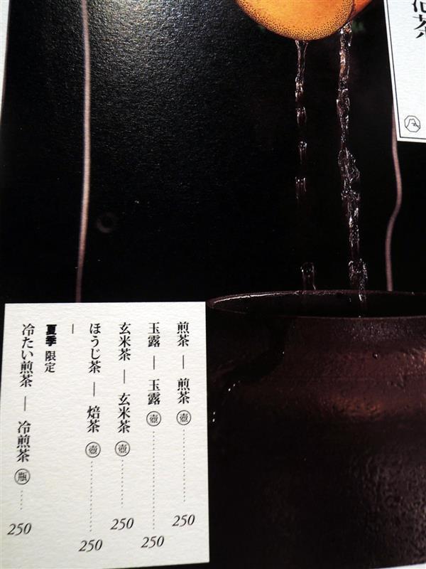 平安京茶事 027.jpg