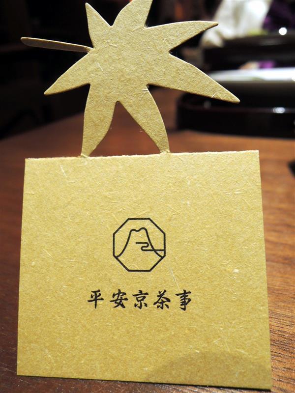 平安京茶事 060.jpg