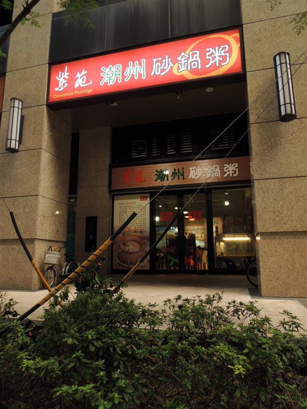 紫苑潮州沙鍋粥 001.jpg