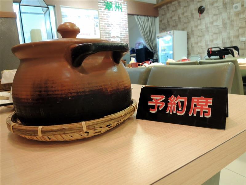 紫苑潮州沙鍋粥 006.jpg