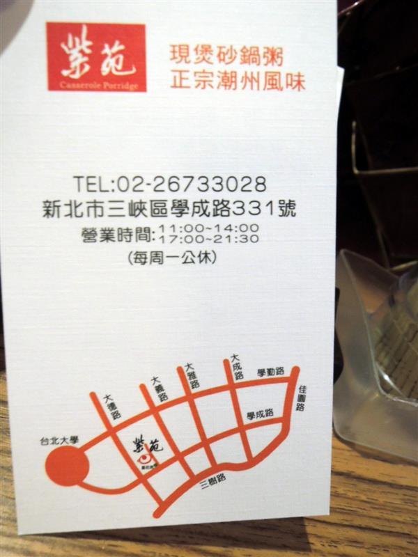 紫苑潮州沙鍋粥 020.jpg