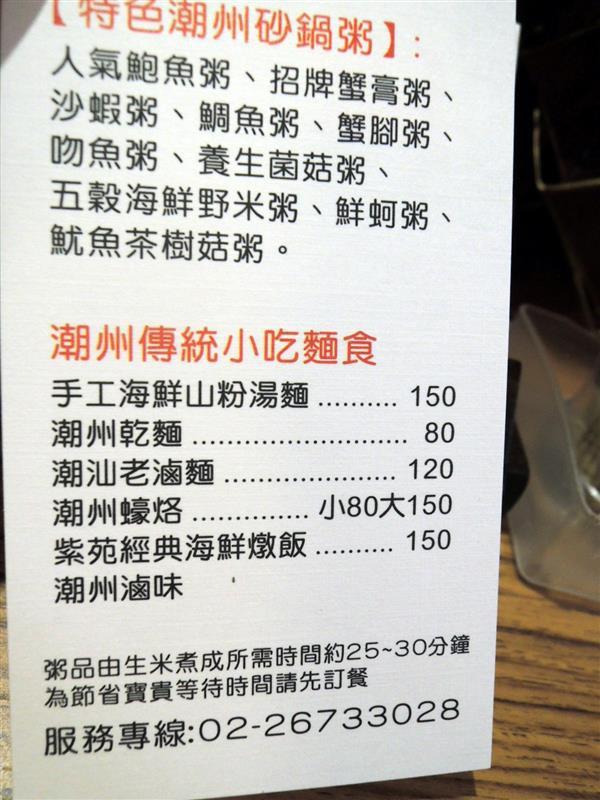 紫苑潮州沙鍋粥 021.jpg