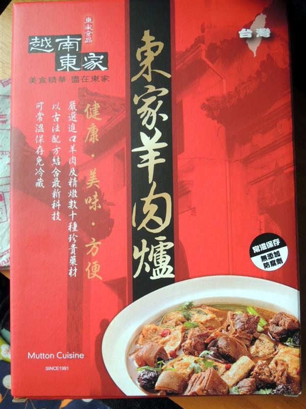 越南 東家羊肉爐 001.jpg