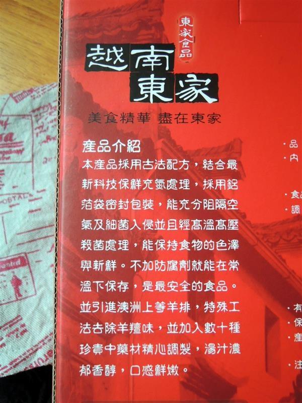 越南 東家羊肉爐 002.jpg