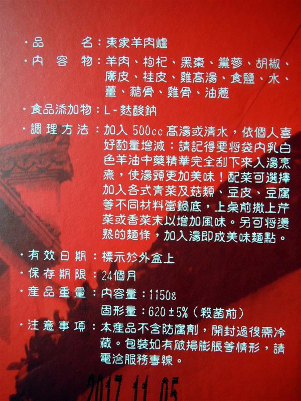 越南 東家羊肉爐 003.jpg