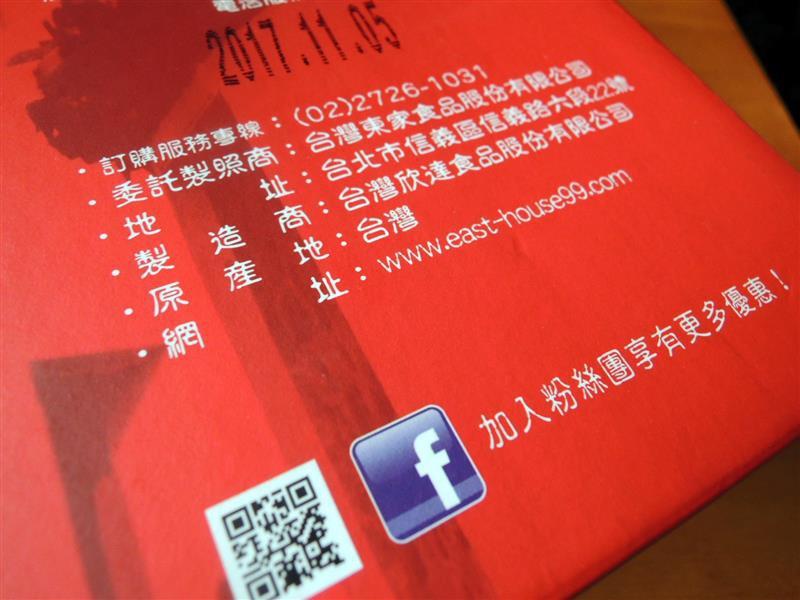 越南 東家羊肉爐 004.jpg