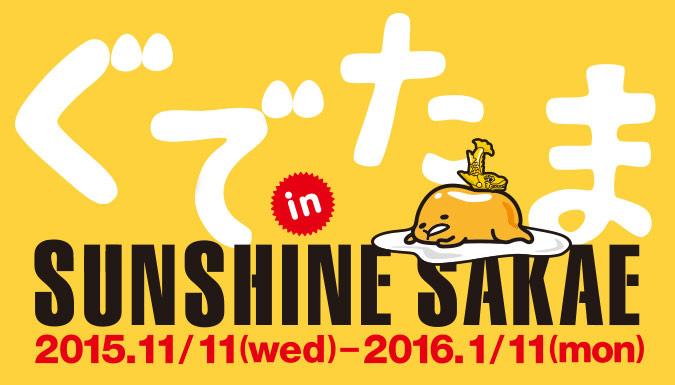 gu_sunshine_sakae_1.jpg