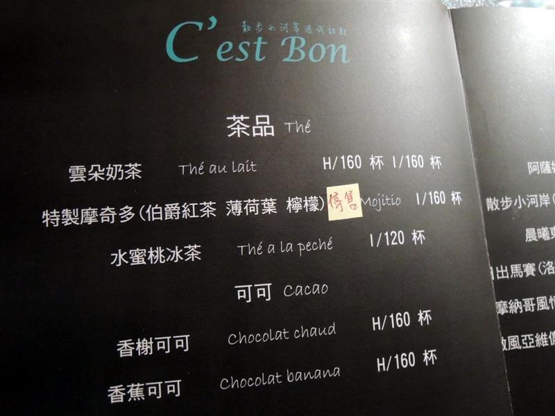 C'est Bon 散步小河岸 013.jpg
