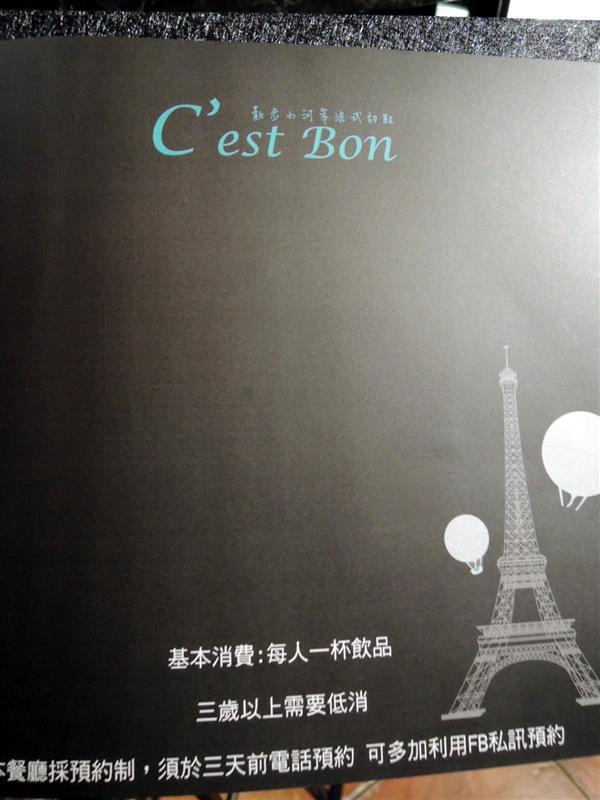 C'est Bon 散步小河岸 012.jpg