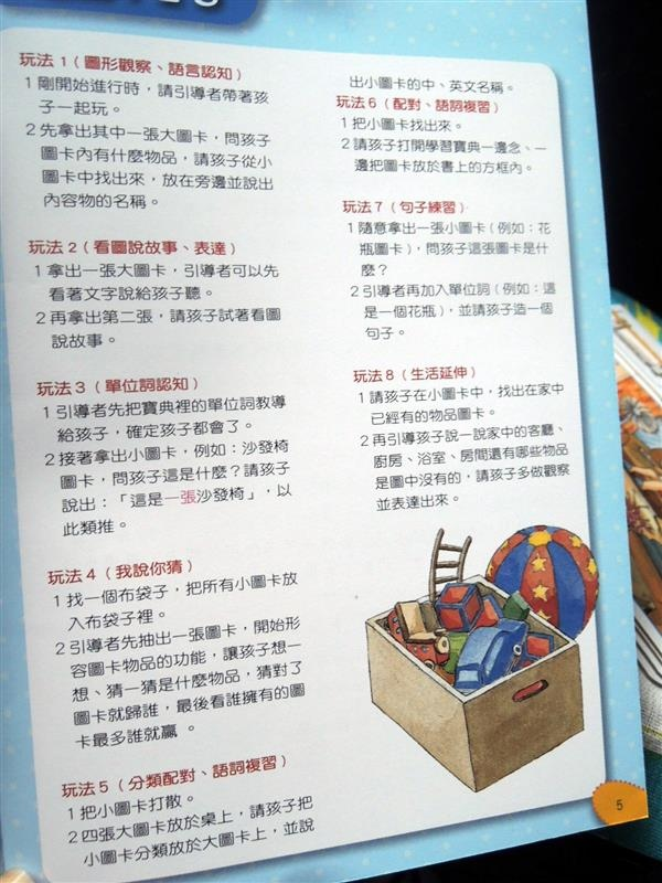 理特尚 圖卡教具 006.jpg