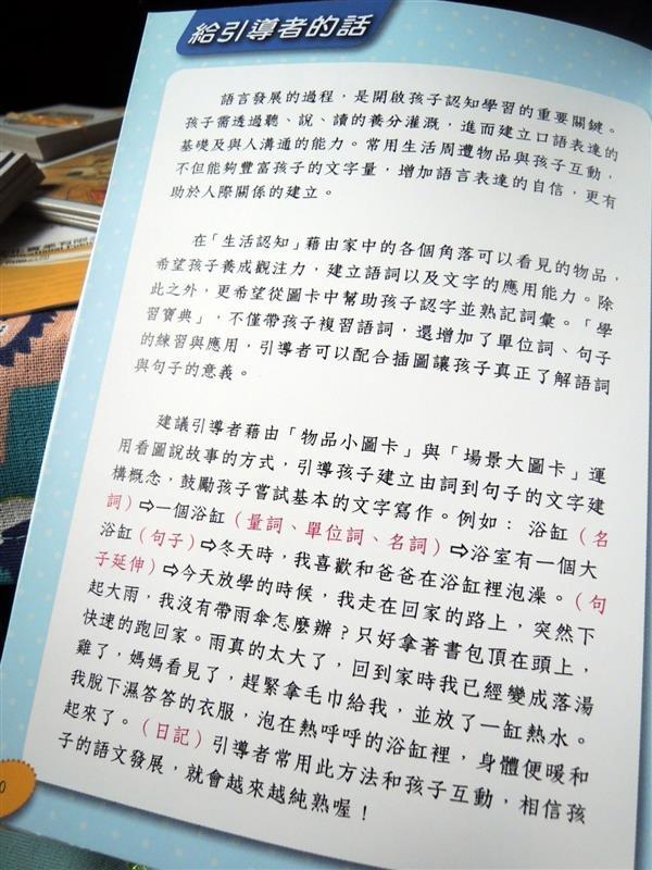 理特尚 圖卡教具 010.jpg