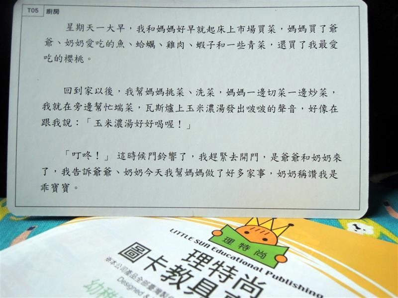 理特尚 圖卡教具 014.jpg