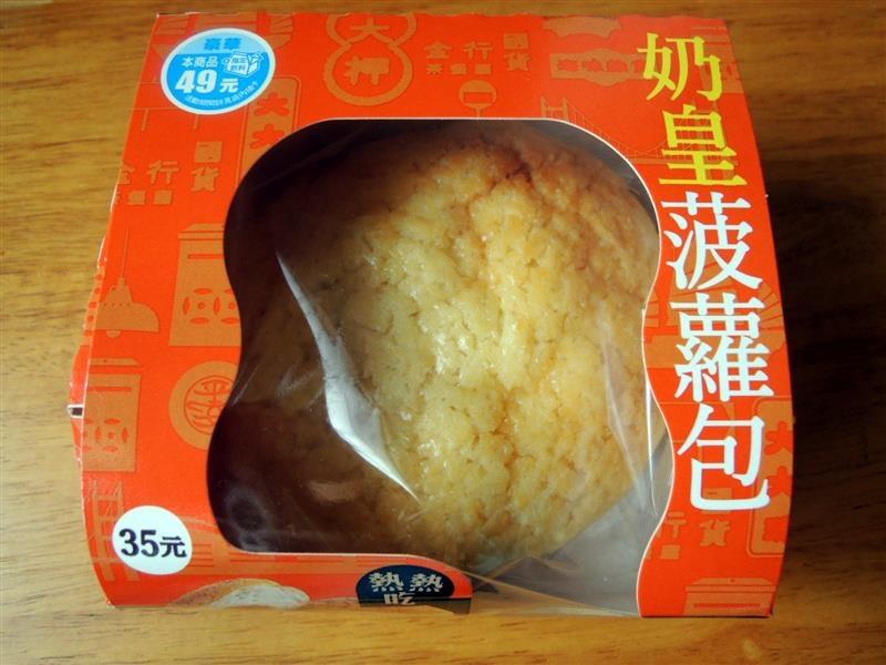 奶黃菠蘿包 006.jpg