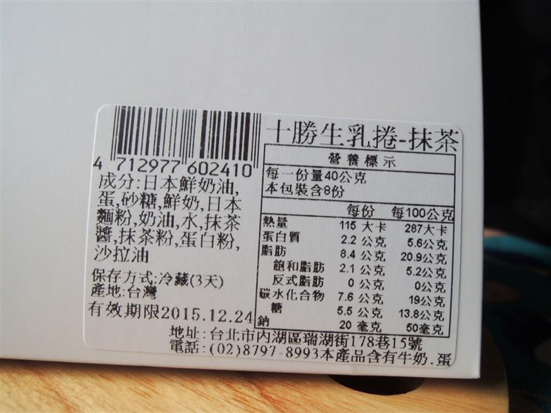 亞尼克 生乳捲 006.jpg