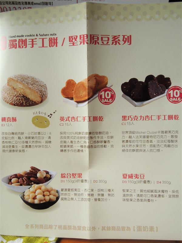 鴻鼎菓子 彌月禮盒 038.jpg
