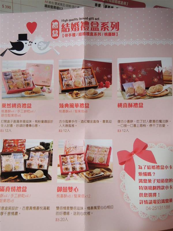 鴻鼎菓子 彌月禮盒 040.jpg