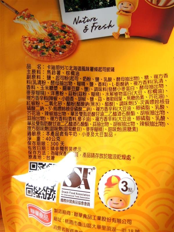卡廸那 95℃北海道風味薯條-起司披薩002.jpg