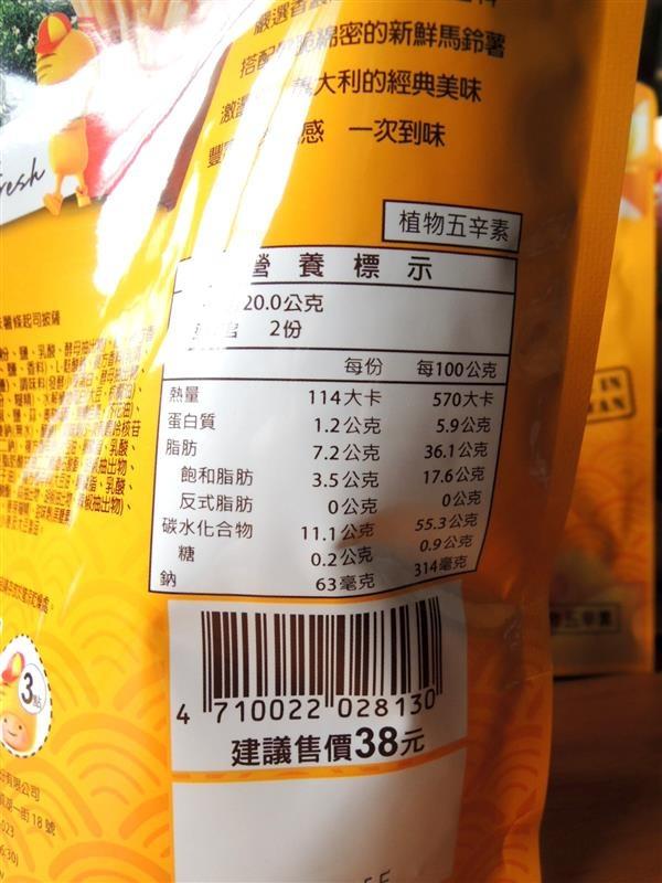 卡廸那 95℃北海道風味薯條-起司披薩003.jpg