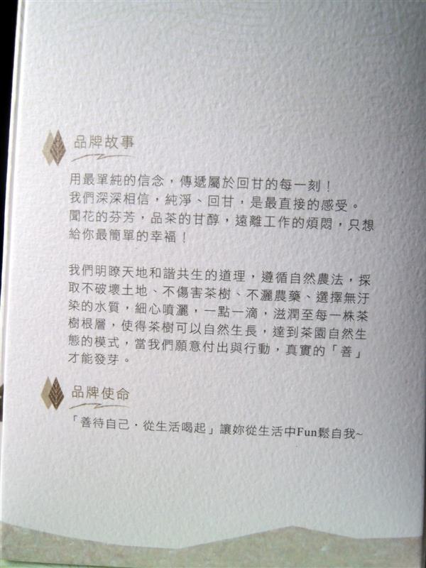 the' vie 玉蘭花烏龍茶 003.jpg