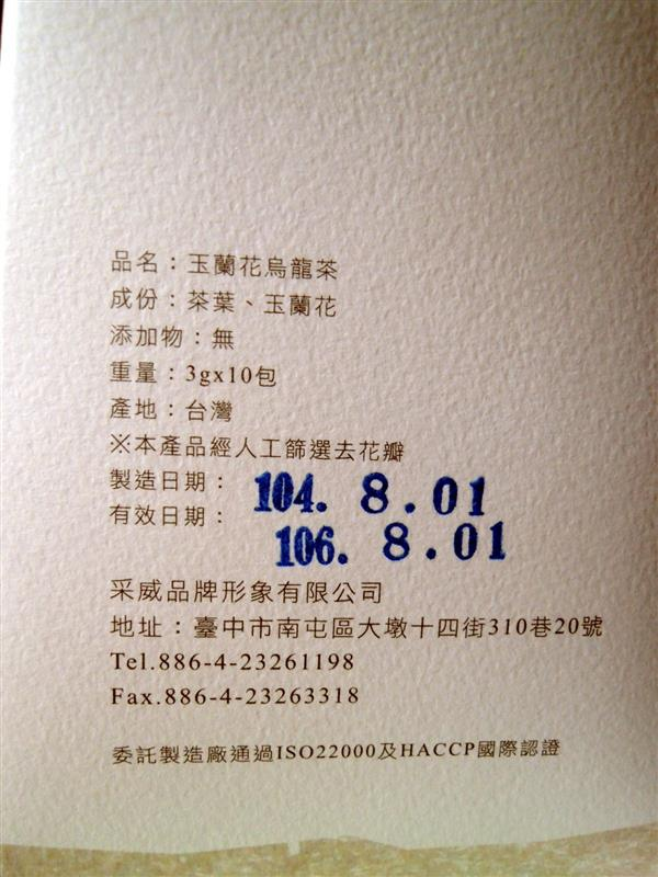 the' vie 玉蘭花烏龍茶 004.jpg