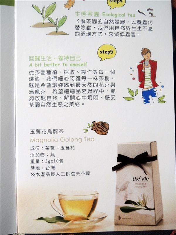 the' vie 玉蘭花烏龍茶 023.jpg