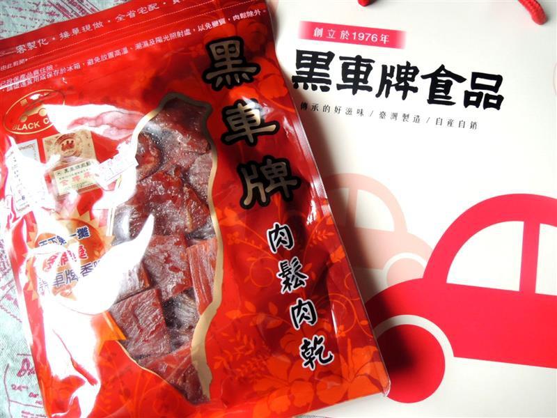 黑車牌肉鬆006.jpg